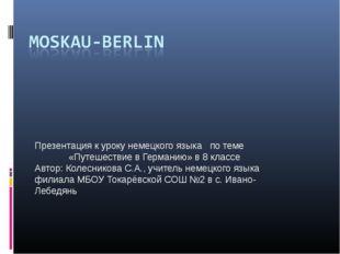 Презентация к уроку немецкого языка по теме «Путешествие в Германию» в 8 кла