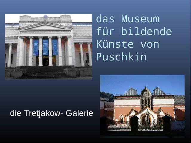 das Museum für bildende Künste von Puschkin die Tretjakow- Galerie