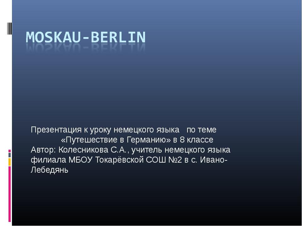 Презентация к уроку немецкого языка по теме «Путешествие в Германию» в 8 кла...