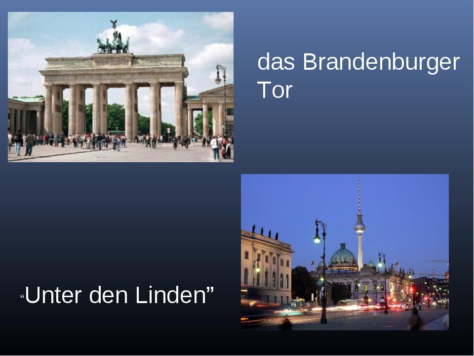 """das Brandenburger Tor """"Unter den Linden"""""""