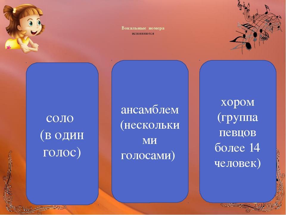 Вокальные номера исполняются соло (в один голос) ансамблем (несколькими голо...
