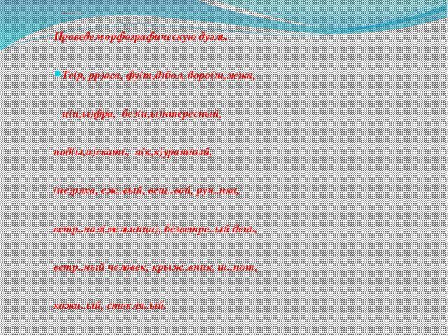 Орфографическая дуэль Проведем орфографическую дуэль. Те(р, рр)аса, фу(т,д)бо...
