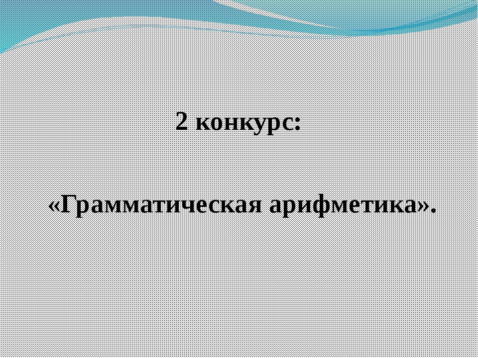 2 конкурс: «Грамматическая арифметика».