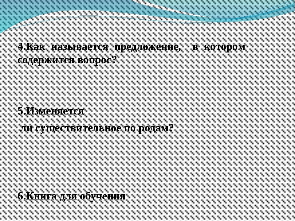 4.Как называется предложение, в котором содержится вопрос? 5.Изменяется ли с...