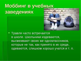Моббинг в учебных заведениях Травля часто встречается вшколе.Школьникиизде
