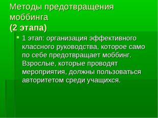 Методы предотвращения моббинга (2 этапа) 1 этап: организация эффективного кла