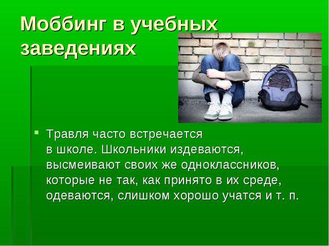 Моббинг в учебных заведениях Травля часто встречается вшколе.Школьникиизде...