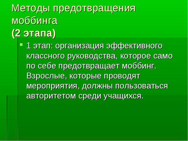 Методы предотвращения моббинга (2 этапа) 1 этап: организация эффективного кла...