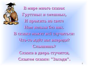 В мире много сказок Грустных и смешных, И прожить на свете Нам нельзя без них