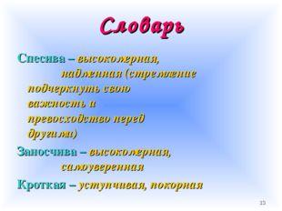 Словарь Спесива – высокомерная,  надменная (стремление  подчеркнуть сво