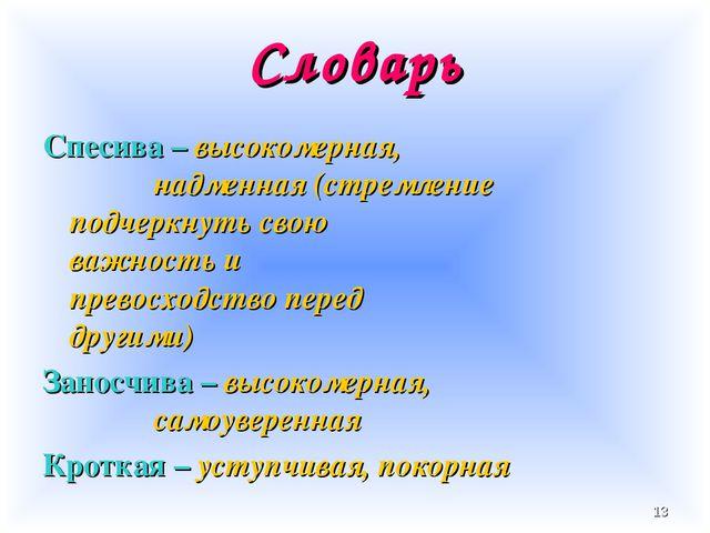 Словарь Спесива – высокомерная,  надменная (стремление  подчеркнуть сво...