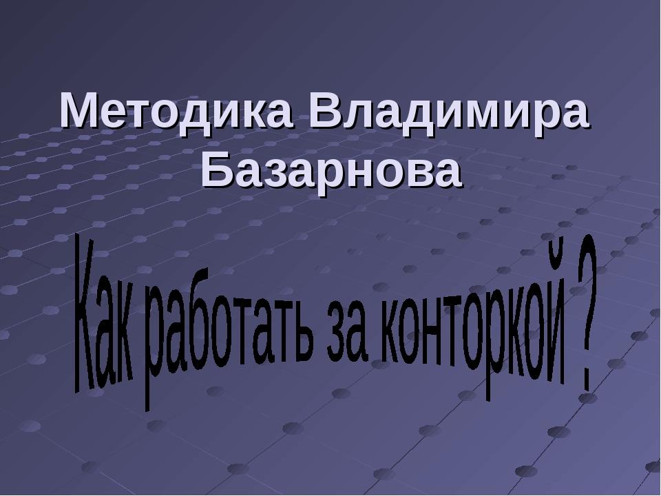 Методика Владимира Базарнова