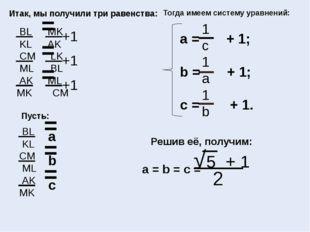 Итак, мы получили три равенства: Пусть: Тогда имеем систему уравнений: Решив