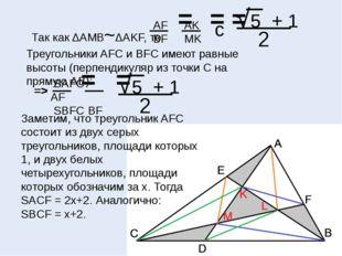 Так как ΔAMB~ΔAKF, то = с = Треугольники AFC и BFC имеют равные высоты (перпе