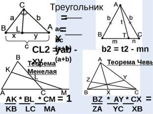 Треугольник = ac X (a+b) = bc y (a+b) CL2 = ab - xy b2 = t2 - mn Теорема Чевы