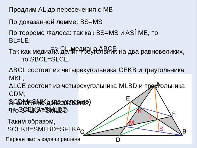 Продлим AL до пересечения с MB По доказанной лемме: BS=MS По теореме Фалеса:...