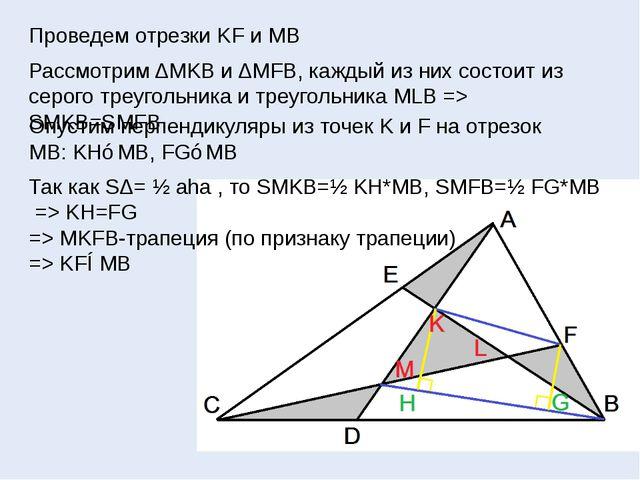 Проведем отрезки KF и MB Рассмотрим ΔMKB и ΔMFB, каждый из них состоит из сер...