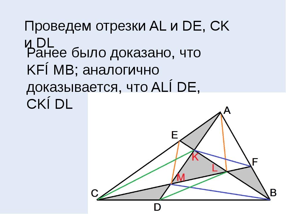 Проведем отрезки AL и DE, CK и DL Ранее было доказано, что KF∥MB; аналогично...
