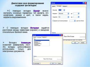 Диалоговое окно форматирования содержит три вкладки: С помощью вкладки Шрифт