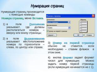 Нумерация страниц в поле Положение указывают, где должны располагаться номера