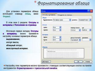 Для установки параметров абзаца используют команду Абзац, меню Формат. В этом