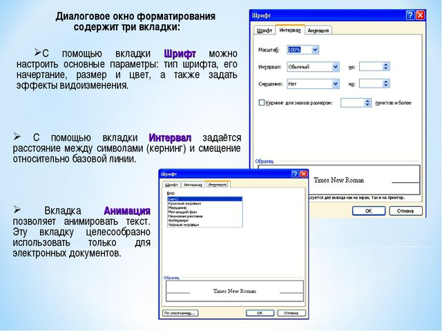 Диалоговое окно форматирования содержит три вкладки: С помощью вкладки Шрифт...