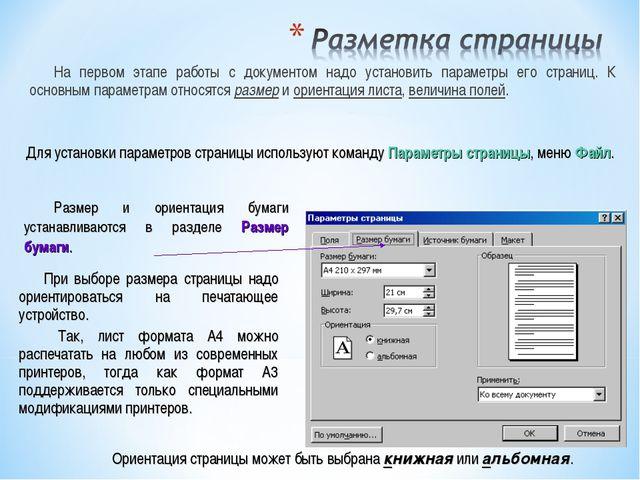 На первом этапе работы с документом надо установить параметры его страниц. К...