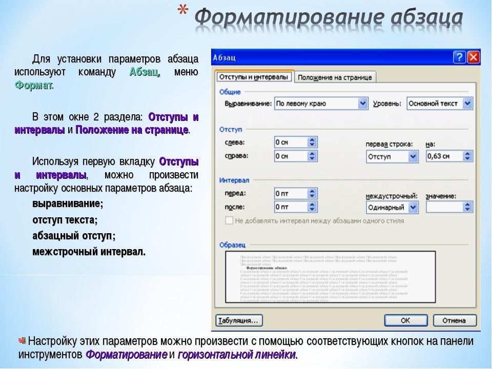 Для установки параметров абзаца используют команду Абзац, меню Формат. В этом...