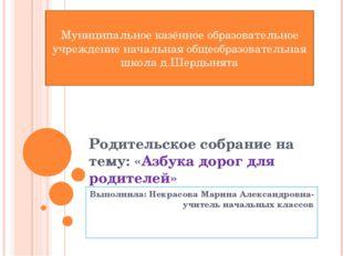 Родительское собрание на тему: «Азбука дорог для родителей» Выполнила: Некрас