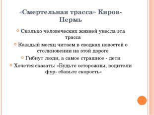 «Смертельная трасса» Киров-Пермь Сколько человеческих жизней унесла эта трасс
