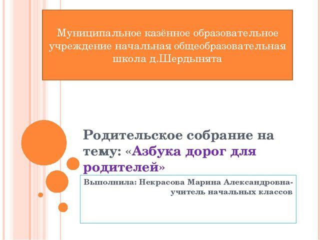Родительское собрание на тему: «Азбука дорог для родителей» Выполнила: Некрас...