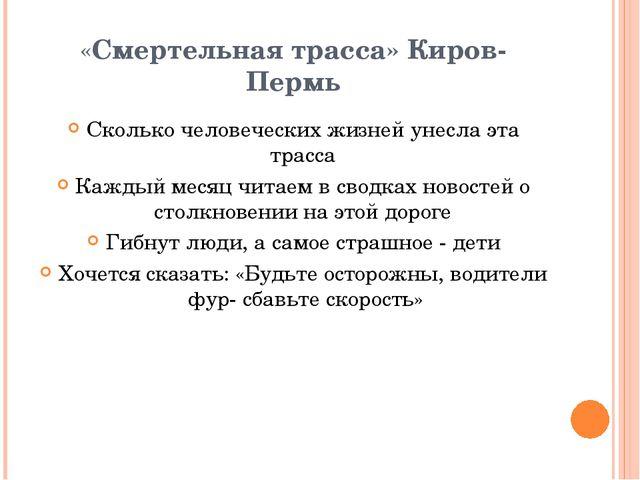 «Смертельная трасса» Киров-Пермь Сколько человеческих жизней унесла эта трасс...