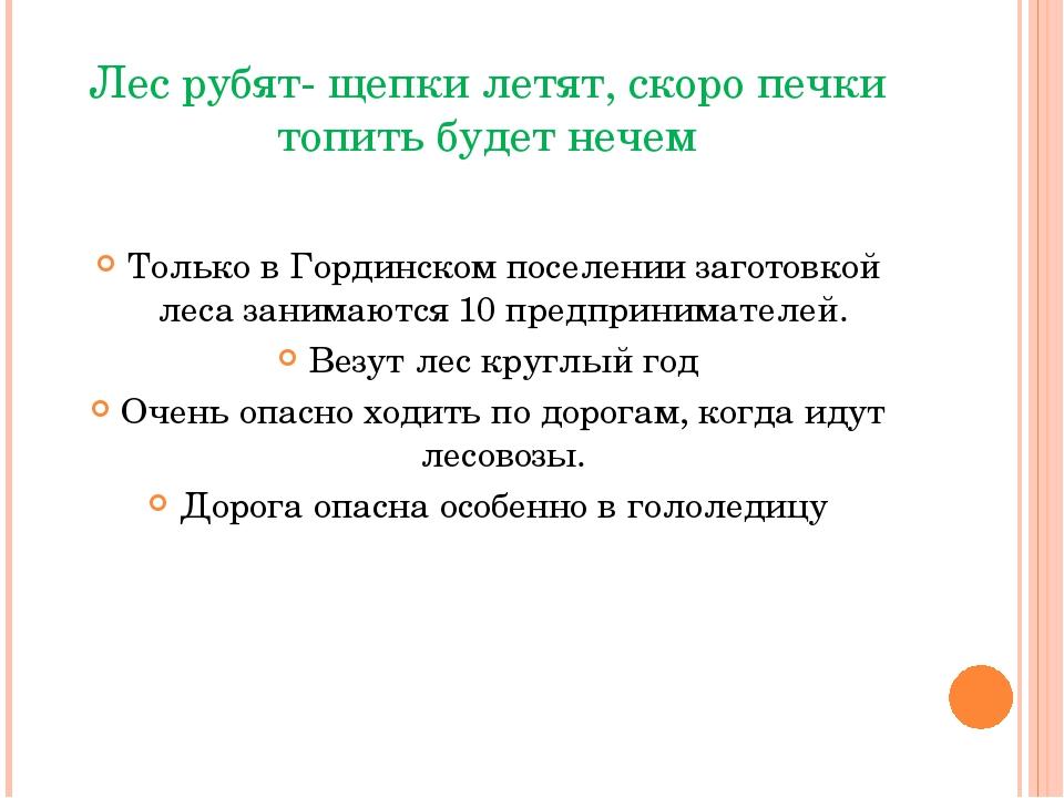 Лес рубят- щепки летят, скоро печки топить будет нечем Только в Гординском по...