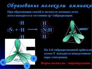 Образование молекулы аммиака При образовании связей в молекуле аммиака атом а
