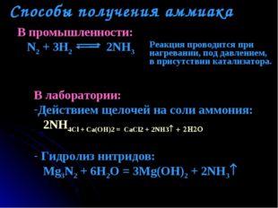 Способы получения аммиака В промышленности: N2 + 3H2 2NH3 Реакция проводится