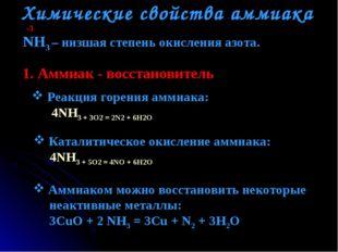 Химические свойства аммиака NH3 – низшая степень окисления азота. -3 1. Аммиа