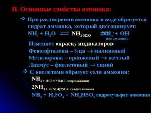 II. Основные свойства аммиака: При растворении аммиака в воде образуется гидр