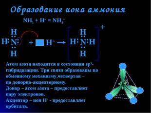 Образование иона аммония NH3 + H+ = NH4+ Н : : Н Н : : Н N N : Н : + H+ Н : :