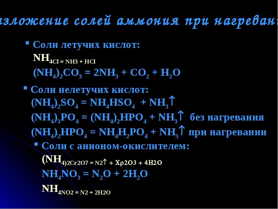 Разложение солей аммония при нагревании Соли летучих кислот: NH4Cl = NH3 + HC...
