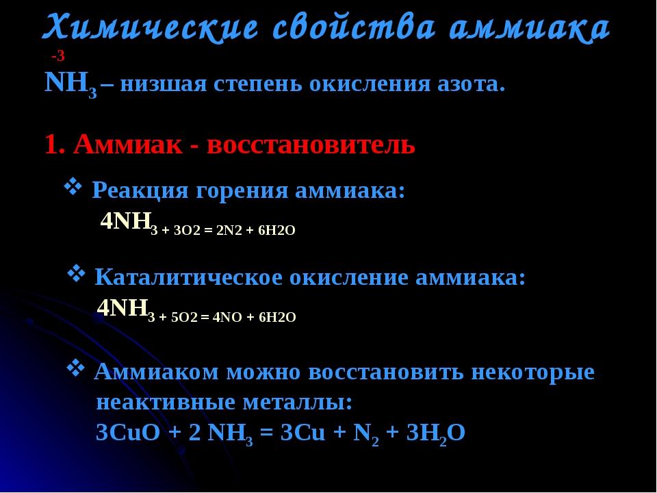 Химические свойства аммиака NH3 – низшая степень окисления азота. -3 1. Аммиа...