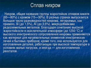 Сплав нихром Нихром, общее название группы жаростойких сплавов никеля (65—80%