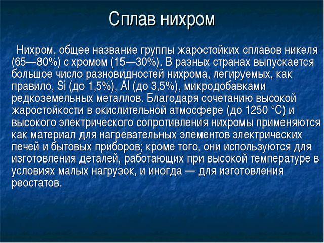 Сплав нихром Нихром, общее название группы жаростойких сплавов никеля (65—80%...