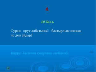 4. 10 балл. Сурак: орус албатыныҥ баатырлык эпозын не деп айдар? Каруу: Были