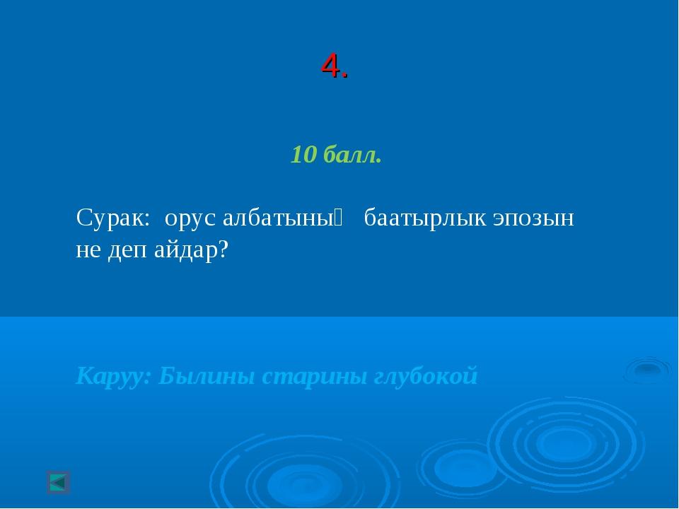 4. 10 балл. Сурак: орус албатыныҥ баатырлык эпозын не деп айдар? Каруу: Были...