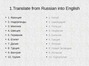 1.Translate from Russian into English 1. Франция 2. Нидерланды 3. Мексика 4.