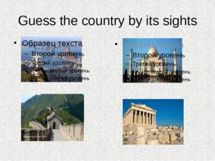 Guess the country by its sights
