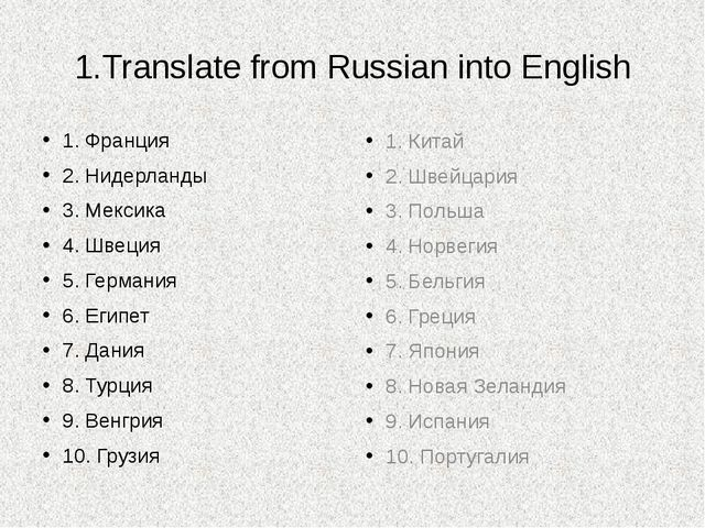 1.Translate from Russian into English 1. Франция 2. Нидерланды 3. Мексика 4....
