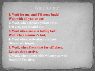 1. Wait for me, and I'll come back! Wait with all you've got! 2. Wait, when d