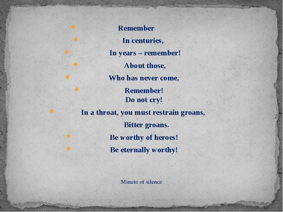 Remember In centuries, In years – remember! About those, Who has never come,...