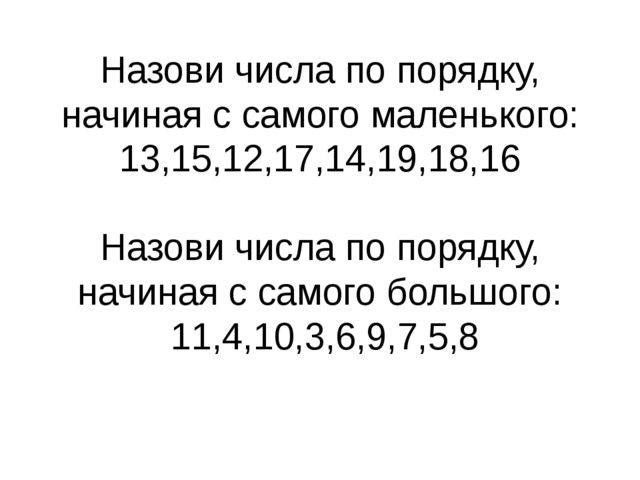Назови числа по порядку, начиная с самого маленького: 13,15,12,17,14,19,18,16...